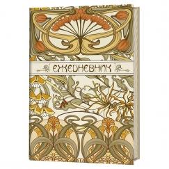 "Ежедневник ""Art Nouveau"""