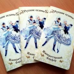 """Блокноты """"Русские сезоны"""""""