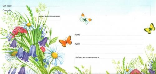 """Набор для письма """"Полевые цветы"""""""