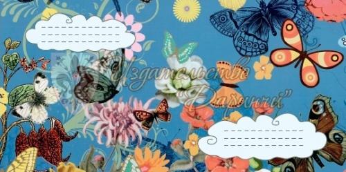 "Конверт ""Бабочки"""