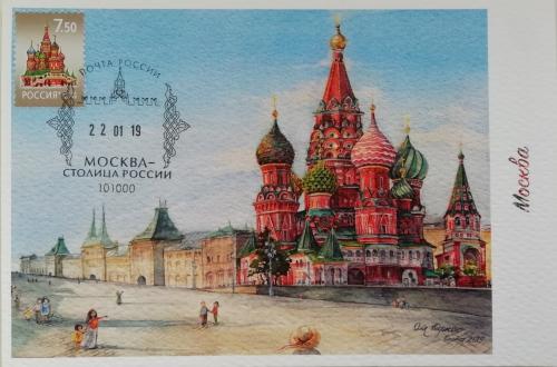"Картмаксимум ""Москва - столица России"""