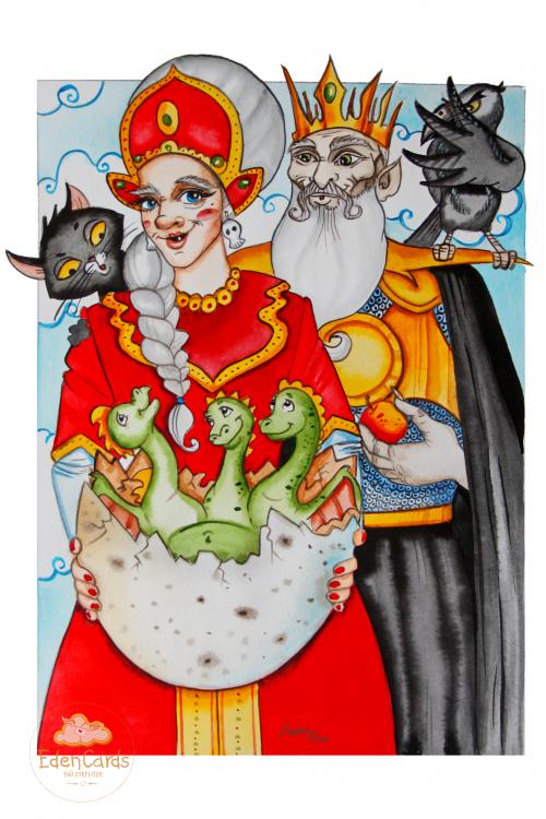 Баба Яга - Мать драконов